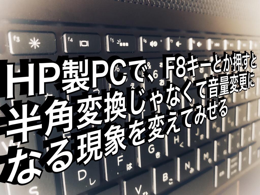 ファンクション キー ロック 解除 hp