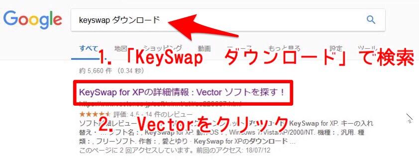 KeySwapの検索