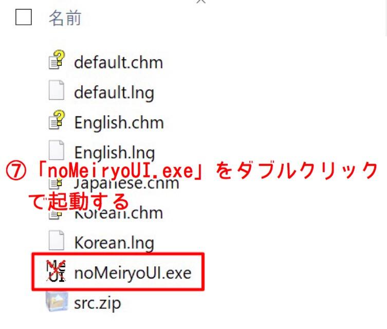 noMeiryoUI235.exeをダブルクリックで起動する
