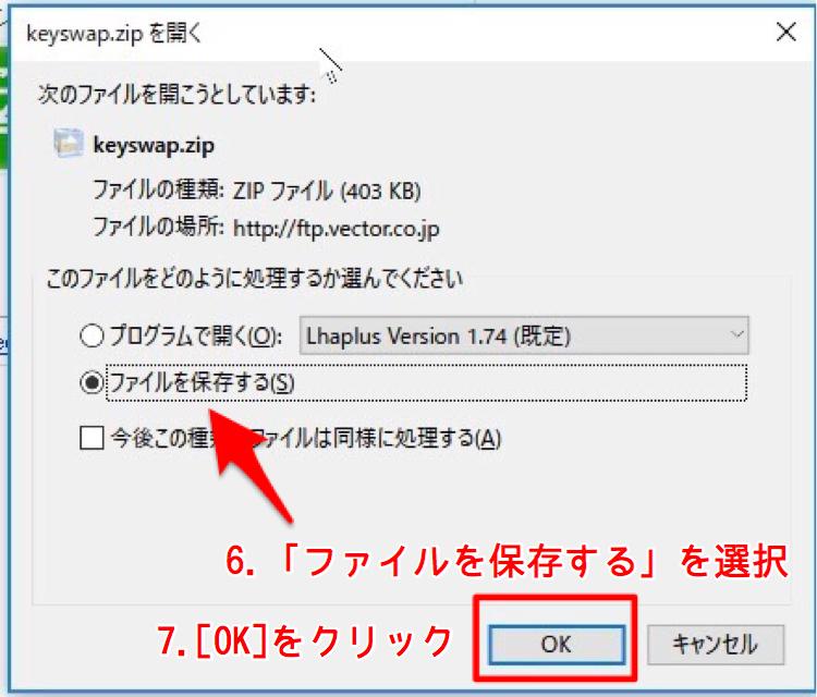KeySwapの保存