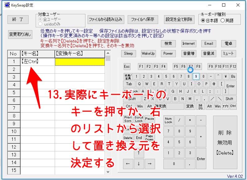 KeySwapの設定②