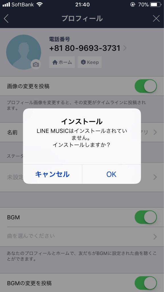 BGMの設定は別途 LINE MUSICのアプリが必要