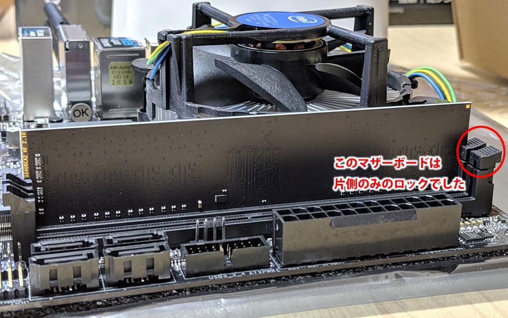今回購入したマザーボードではメモリのロックはkatagawanomi