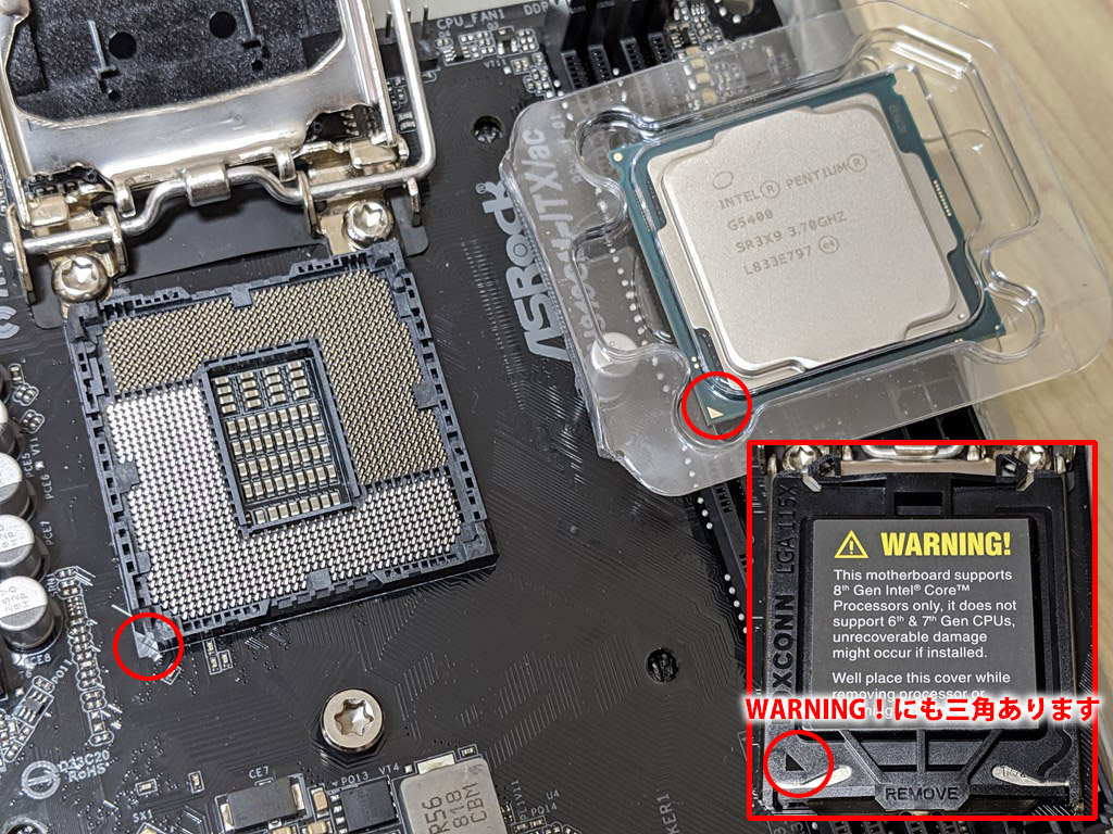 CPUの▲マークをマザーボードのマークと合わせる