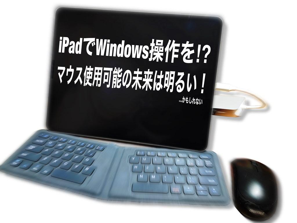 iPadでWIndows操作を⁉マウス操作可能の未来は明るい!…かもしれない