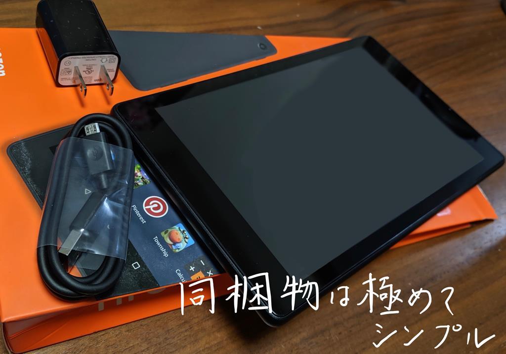 FireHD8、箱の中身は本体とACアダプタ、USBケーブルのみ