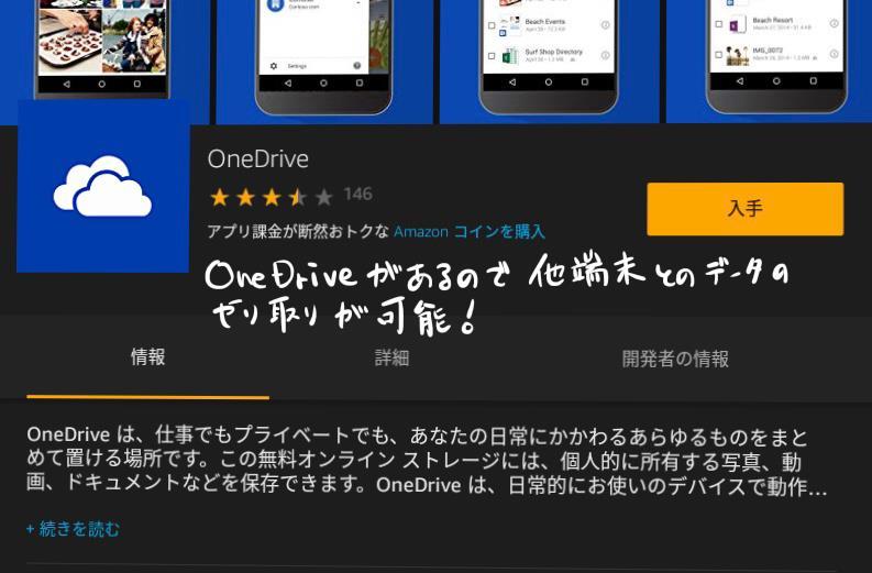OneDriveは使える