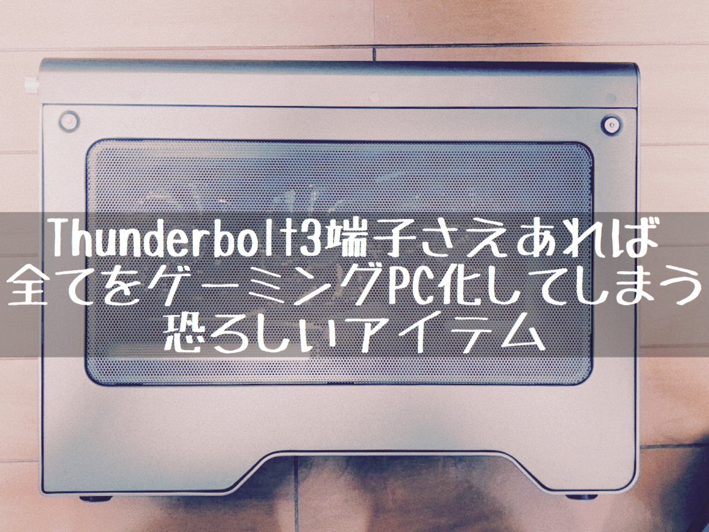 Thunderbolt3端子さえあればすべてをゲーミングPC化してしまう恐ろしいアイテム