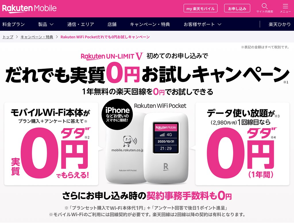 楽天WiFiPoket実質無料キャンペーン