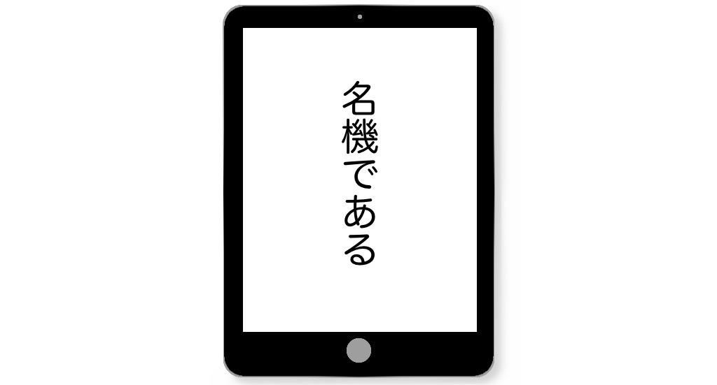 iPad第8世代は名機である