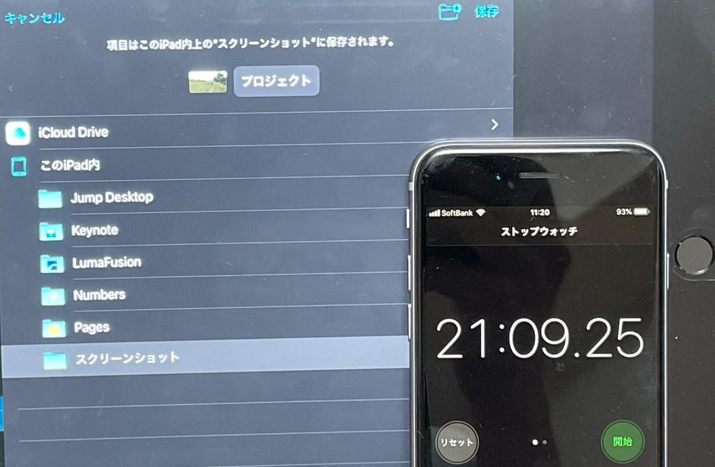 iPad第8世代での書き出しは21分程度