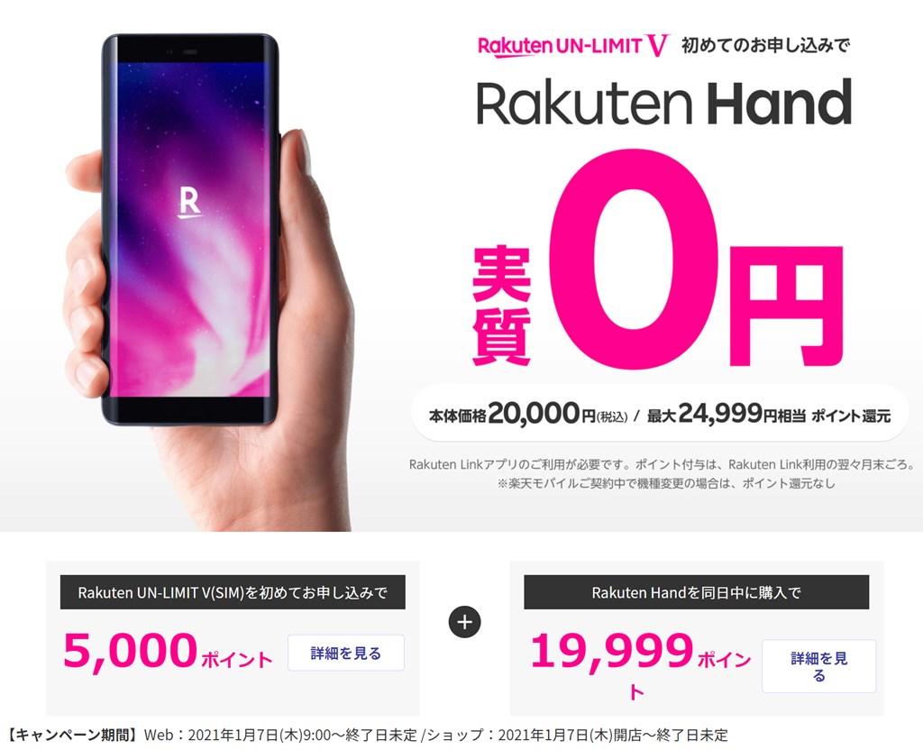 Rakuten Handがポイント還元で実質0 円