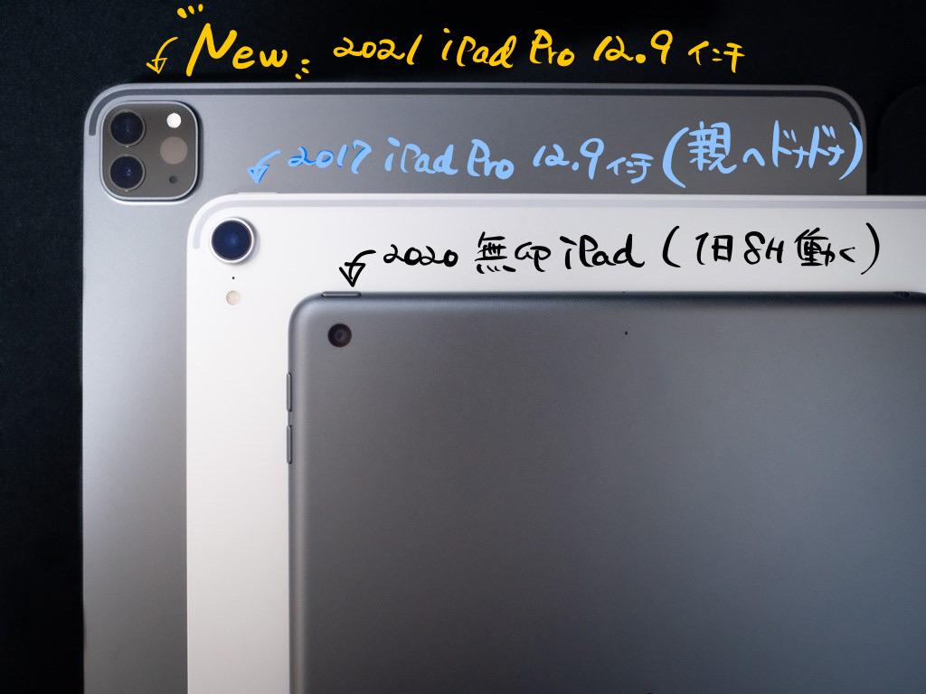 手元に残っている限りの歴代iPadたち