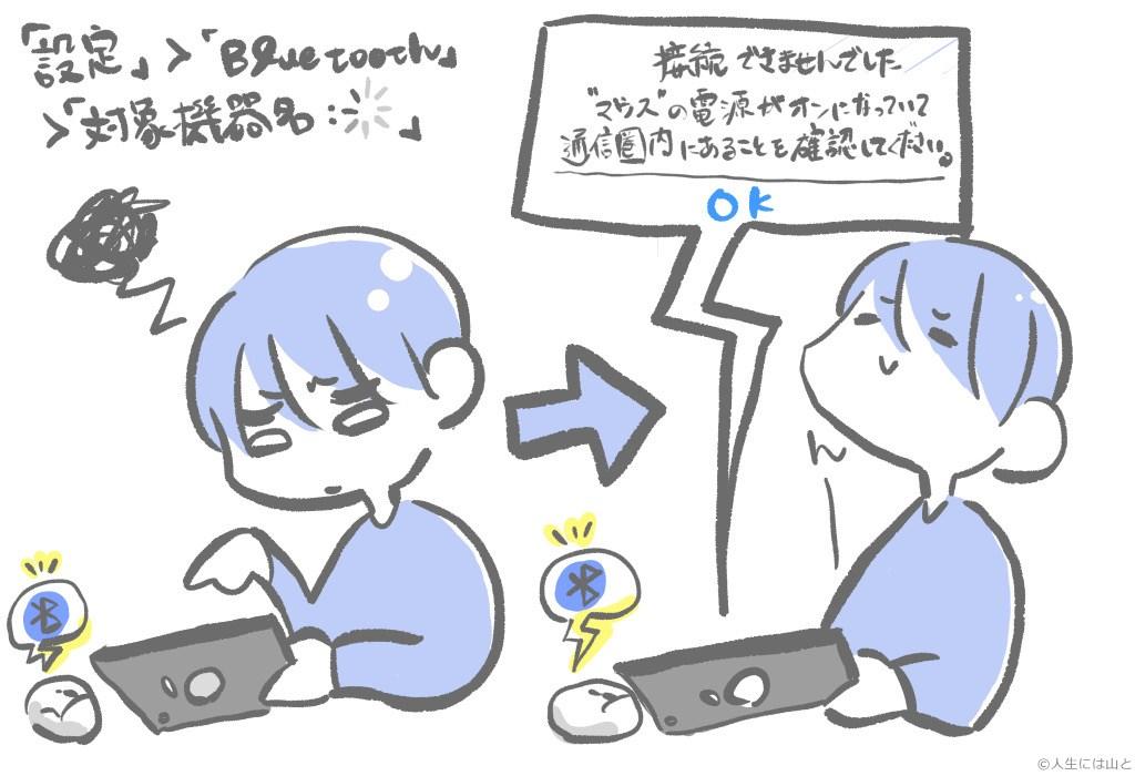 Bluetooth接続がうまくいかない時が辛い