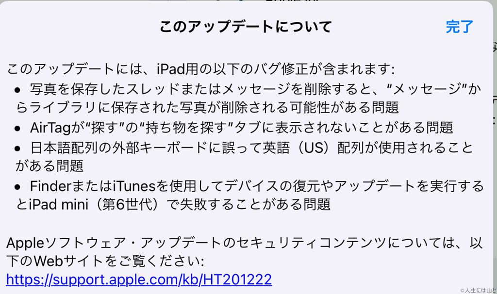 iPadOS15.0.2でUS配列認識問題解決!